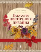 Солод Л.Е. - Искусство цветочного дизайна [2 оф.]' обложка книги