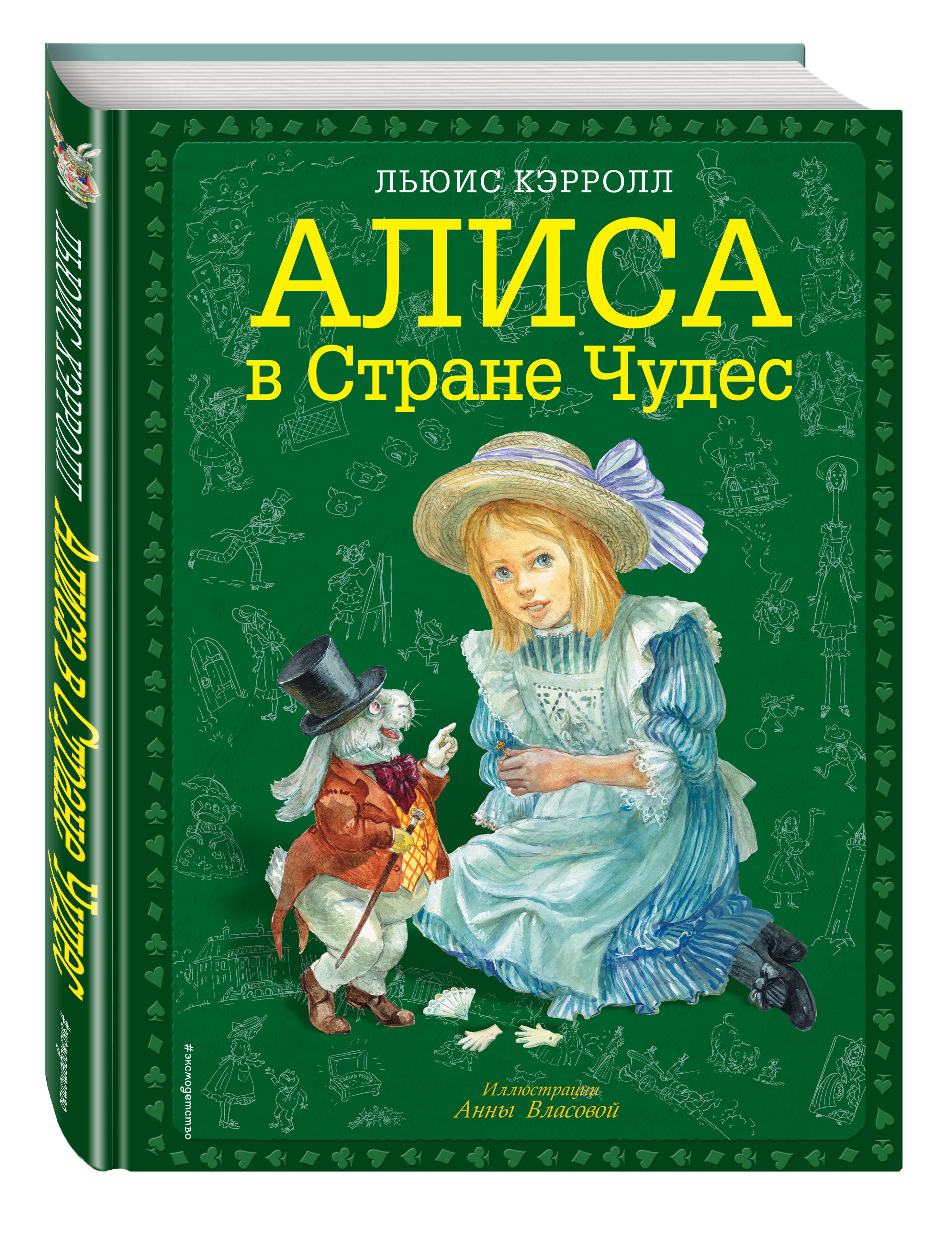 Кэрролл Льюис Алиса в Стране чудес (ил. А. Власовой) эксмо алиса в стране чудес л кэрролл ил э ч кларк