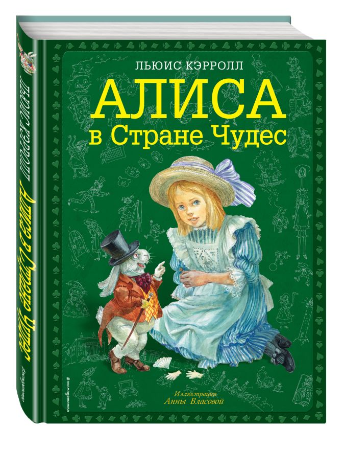 Алиса в Стране чудес (ил. А. Власовой) Льюис Кэрролл
