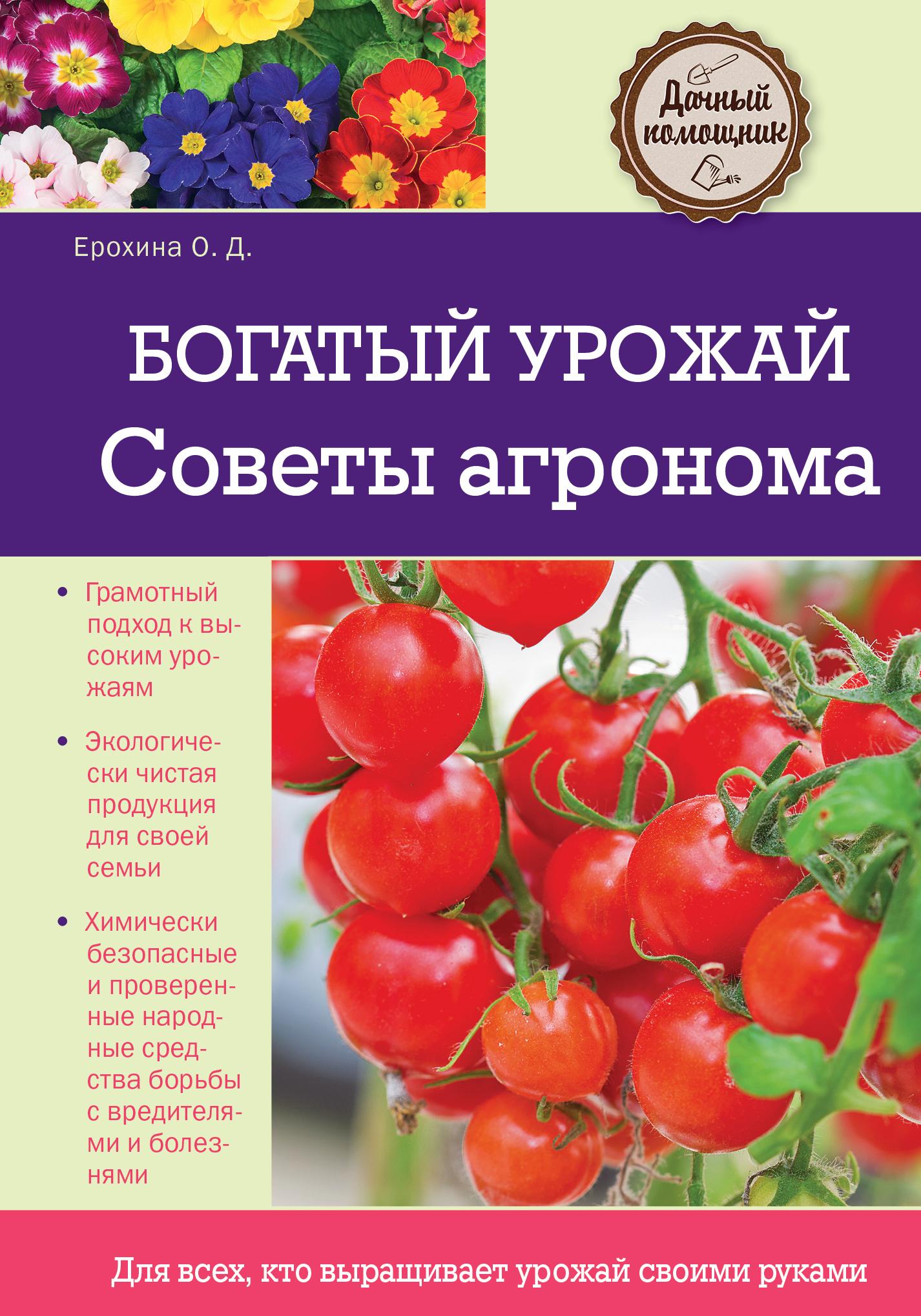 Ерохина О.Д. Богатый урожай. Советы агронома витковский в плодовые растения мира