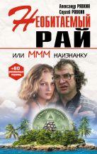 Рявкин А., Рявкин С. - Необитаемый рай или МММ наизнанку' обложка книги