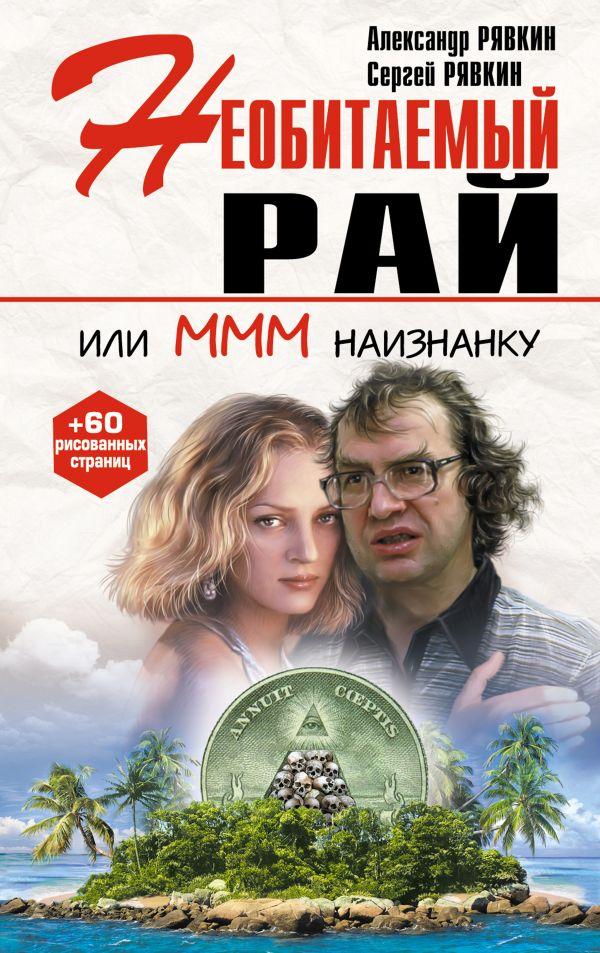 Необитаемый рай или МММ наизнанку Рявкин А., Рявкин С.