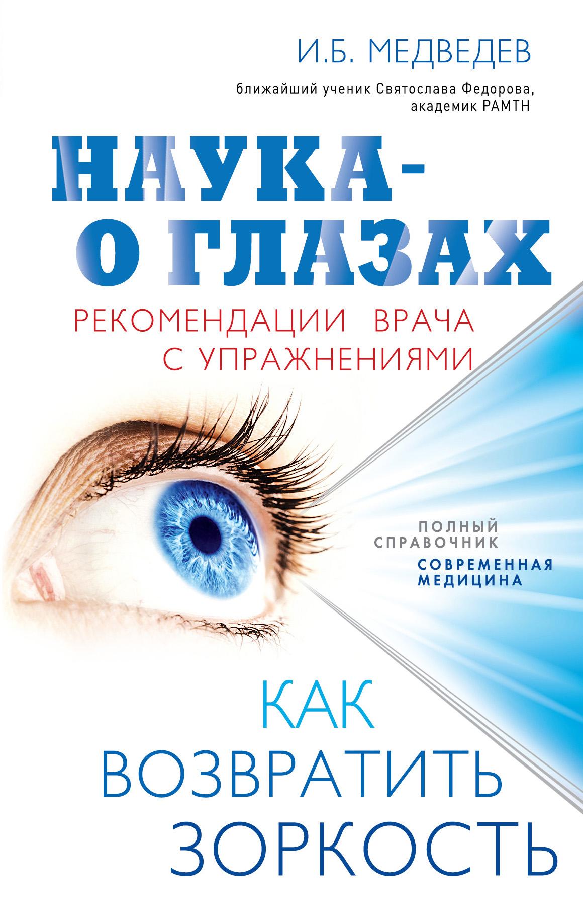 Медведев И.Б. Наука - о глазах: как возвратить зоркость. Рекомендации врача с упражнениями (оформление 2) ISBN: 978-5-699-59337-8