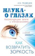 И.Б. Медведев - Наука - о глазах: как возвратить зоркость. Рекомендации врача с упражнениями (оформление 2)' обложка книги