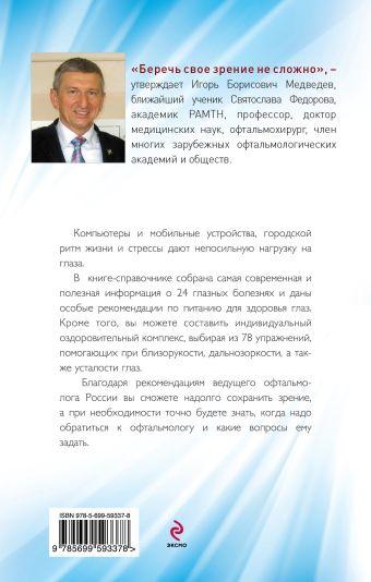 Наука - о глазах: как возвратить зоркость. Рекомендации врача с упражнениями (оформление 2) И.Б. Медведев