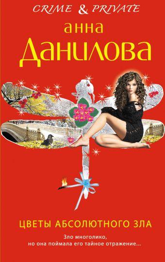 Цветы абсолютного зла Данилова А.В.