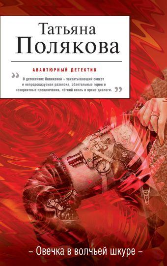 Овечка в волчьей шкуре Полякова Т.В.