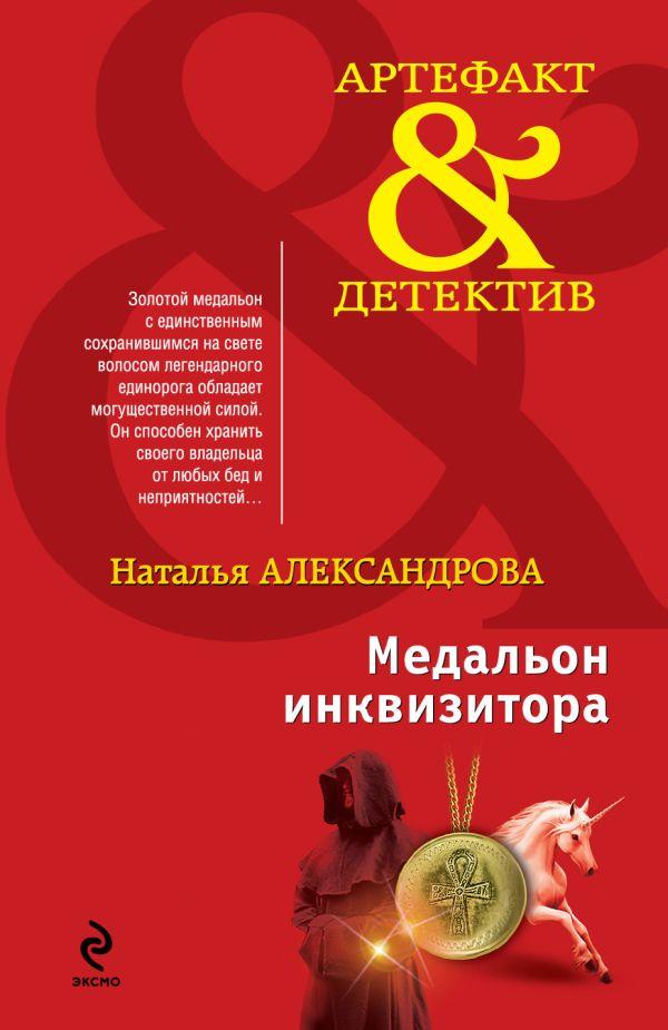 Медальон инквизитора Александрова Н.Н.