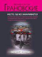 Грановская Е., Грановский А. - Место, где все заканчивается' обложка книги