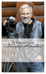 Чехия. 2-е изд., испр. и доп. (путеводитель+ DVD) Крылов Д., Яровинская Т.