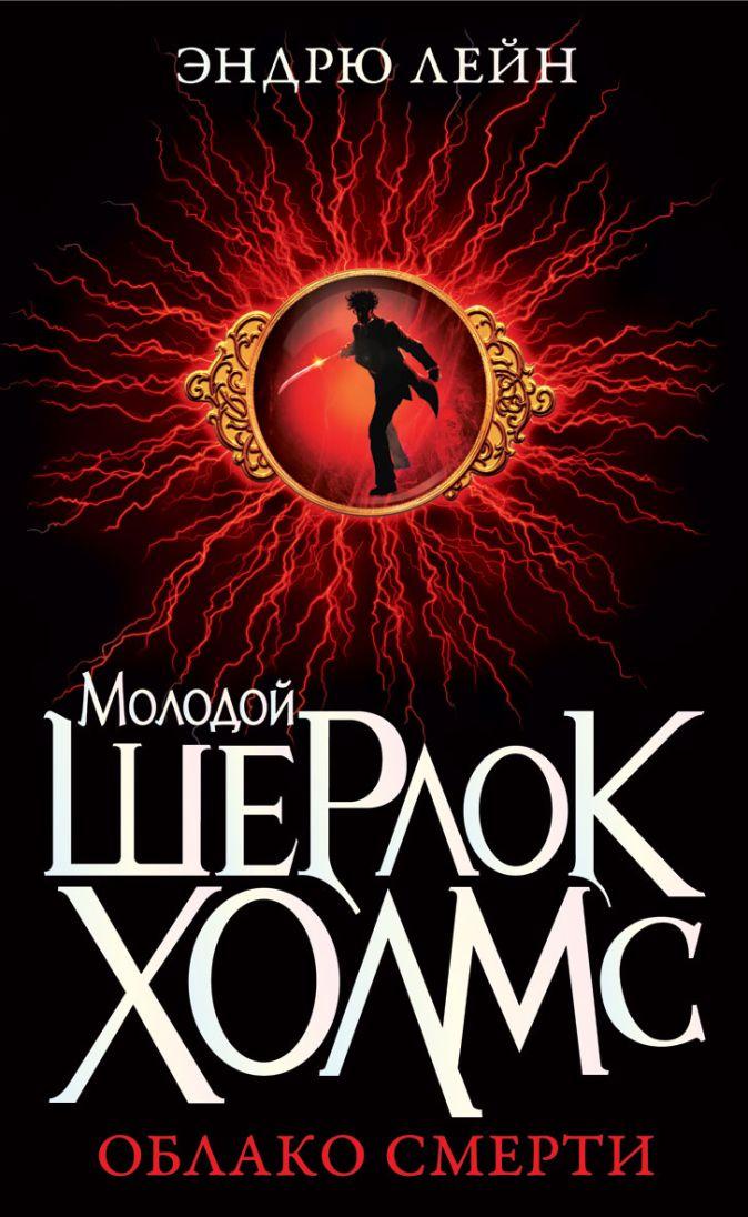 Лейн Э. - Молодой Шерлок Холмс. Облако смерти. Лейн Э. обложка книги