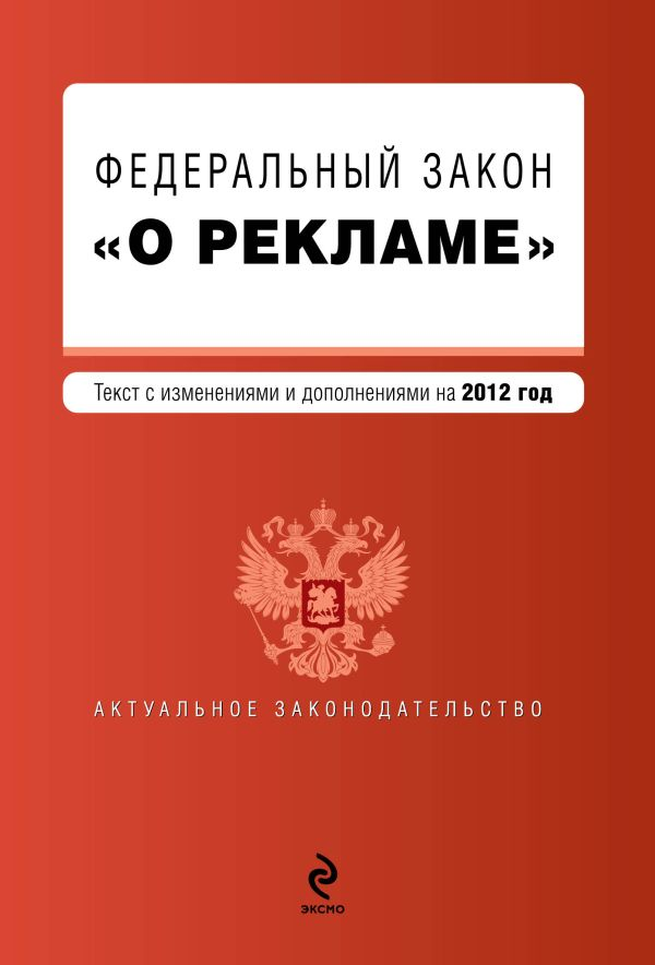 """Федеральный закон """"О рекламе"""". Текст с изменениями и дополнениями на 2012 г."""