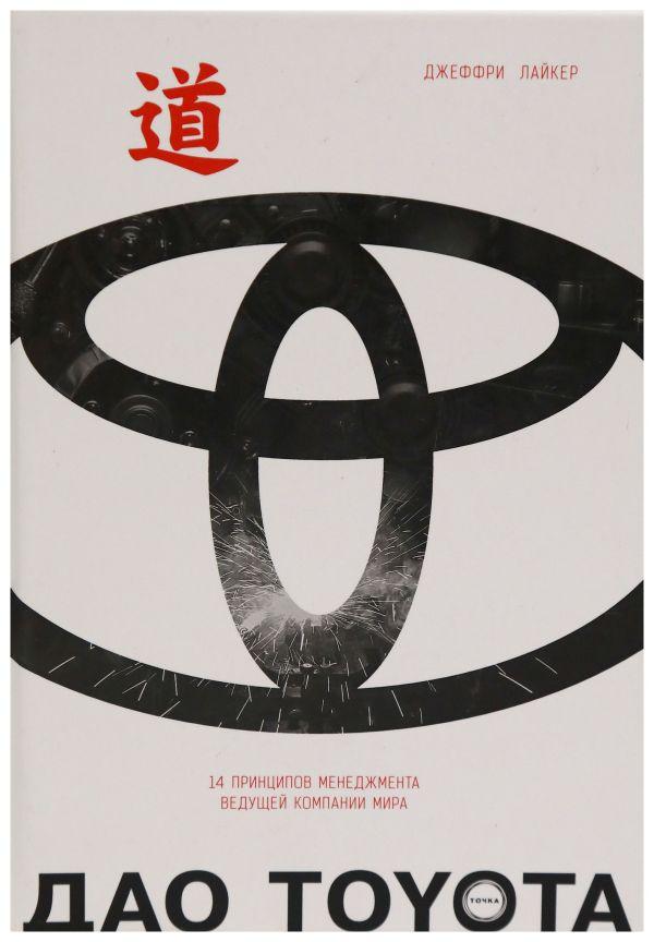 Дао Toyota: 14 принципов менеджмента ведущей компании мира Лайкер Д.