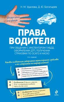 Права водителя при общении с инспектором ГИБДД, оформлении ДТП, получении страховки по ОСАГО и КАСКО. 2-е издание