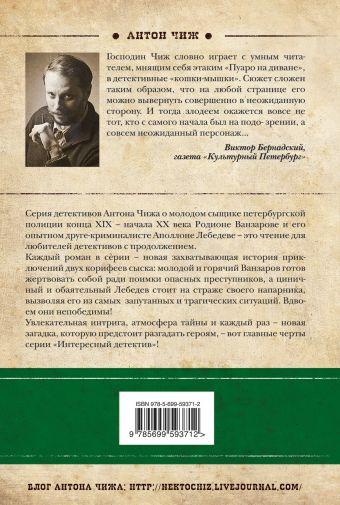 Безжалостный Орфей Чиж А.