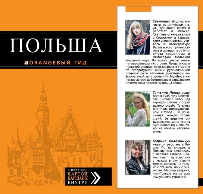 Кирпа С., Новик Т., Коломийчук М. - Польша : путеводитель обложка книги
