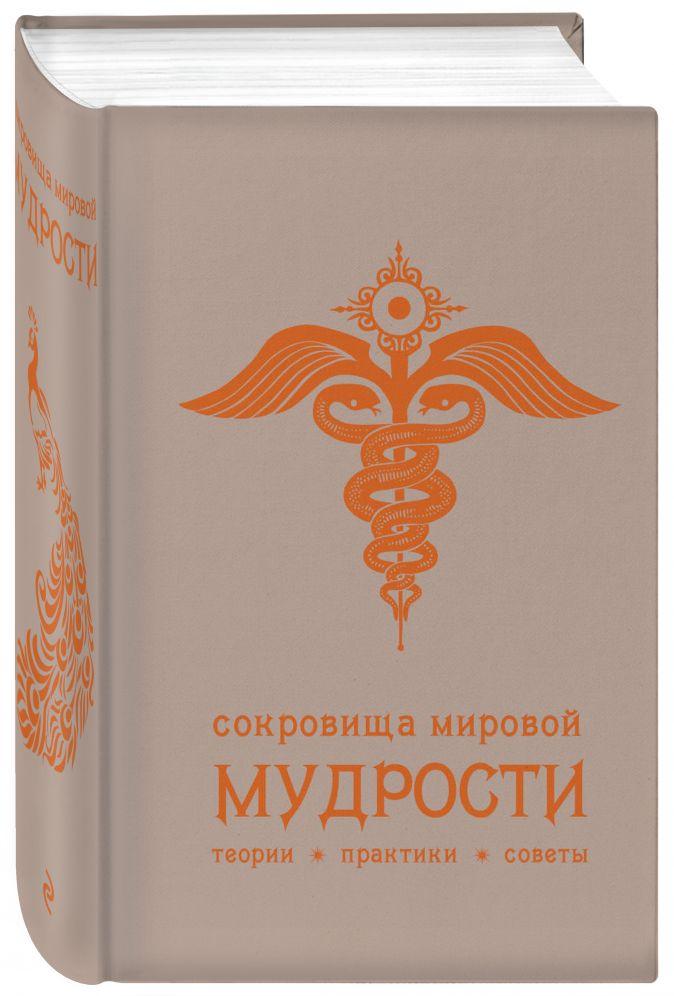 Сокровища мировой мудрости: теории, практики, советы (беж.) Андрей Жалевич