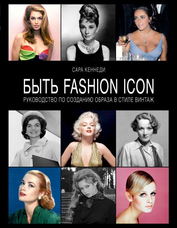 Быть fashion icon. Руководство по созданию образа в стиле винтаж (KRASOTA. Идеальный гардероб) Кеннеди С.