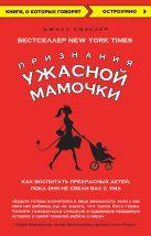 Смоклер Д. - Признания Ужасной мамочки: Как воспитать прекрасных детей, пока они не свели вас с ума' обложка книги