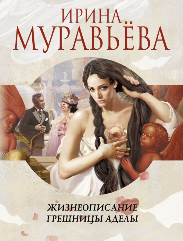 Жизнеописание грешницы Аделы Муравьева И.