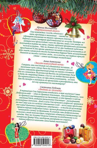 Праздничные истории любви Молчанова И., Антонова А.Е., Лубенец С.
