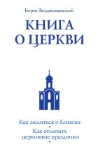 Борис Воздвиженский - Книга о Церкви. Путеводитель для верующих' обложка книги