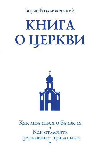 Борис Воздвиженский - Книга о Церкви. Путеводитель для верующих обложка книги
