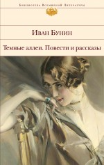 Бунин И.А. - Темные аллеи: повести и рассказы обложка книги