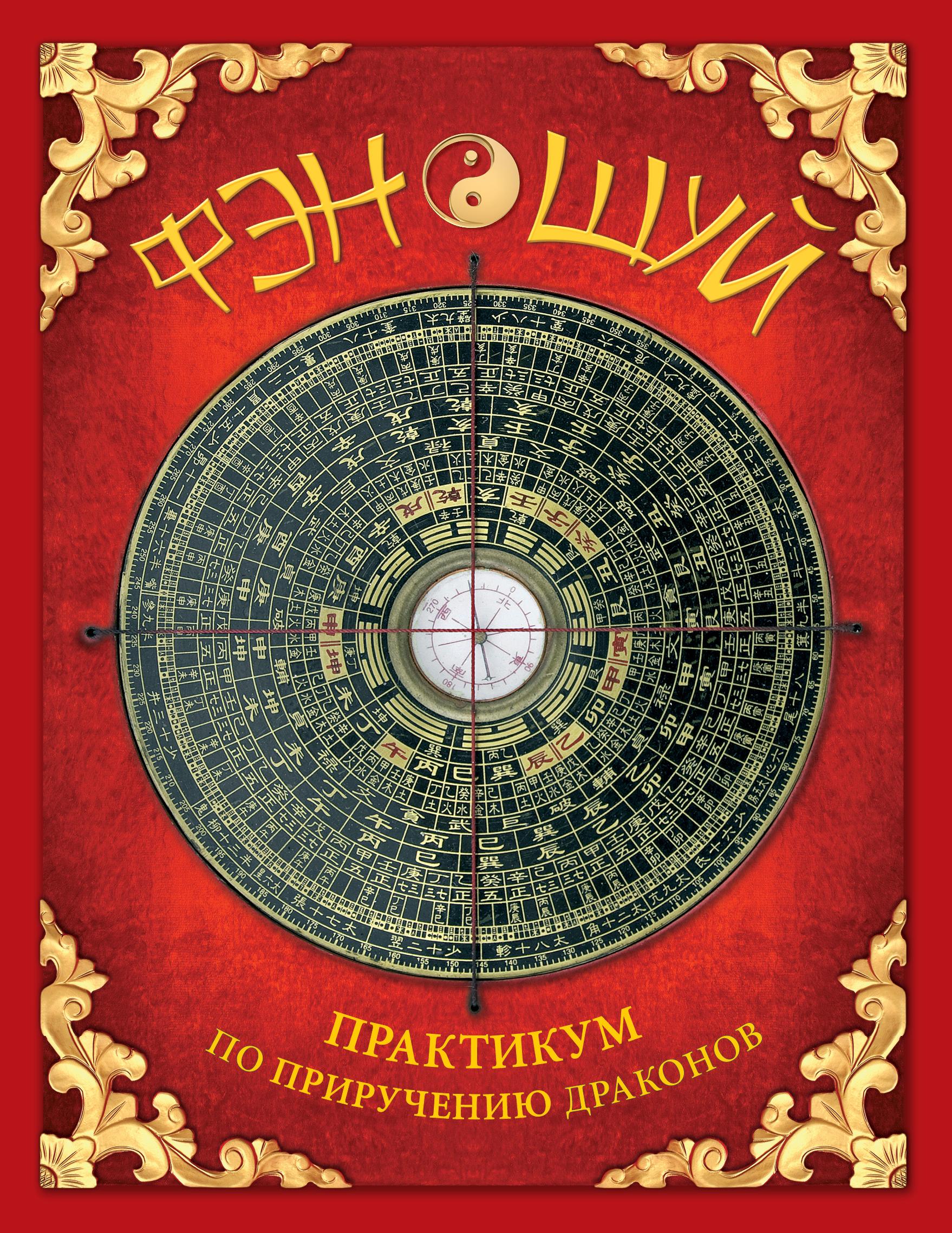 Фомина Ю.А. Фэн-шуй. Практикум по приручению драконов (книга с интерактивными элементами)