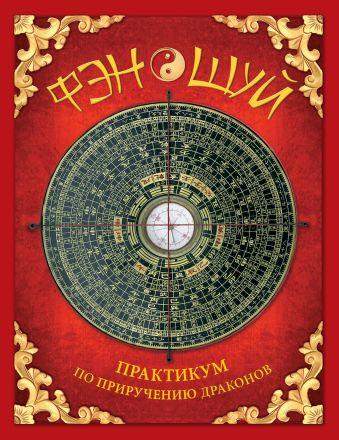 Фэн-шуй. Практикум по приручению драконов (книга с интерактивными элементами) Фомина Ю.А.