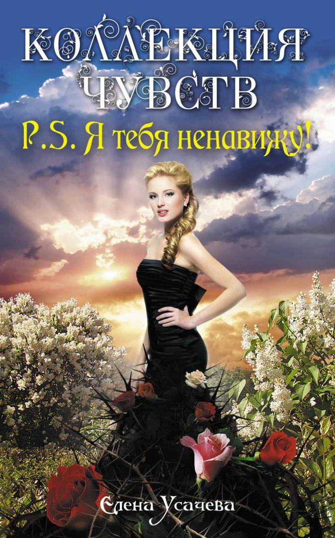 Усачева Е.А. - P.S. Я тебя ненавижу! обложка книги