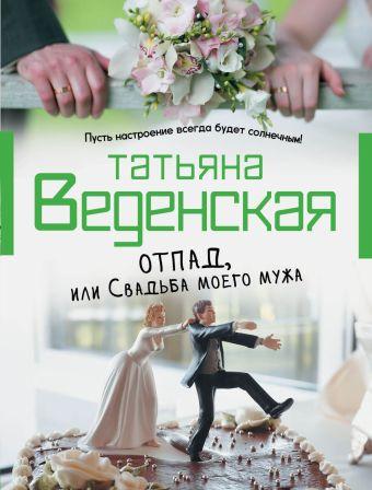 Отпад, или Свадьба моего мужа Веденская Т.