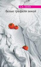 Келби Н.М. - Белые трюфели зимой' обложка книги