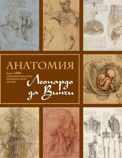 Анатомия Леонардо - фото 1