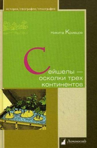 Кривцов Н. - Сейшелы- осколки трех континентов. Кривцов Н. обложка книги