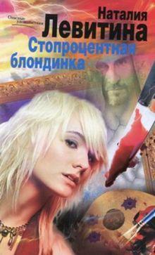 Стопроцентная блондинка: роман. Левитина Н.С