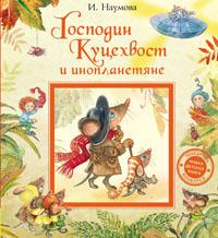 Наумова И.М. - Господин Куцехвост и инопланетяне обложка книги