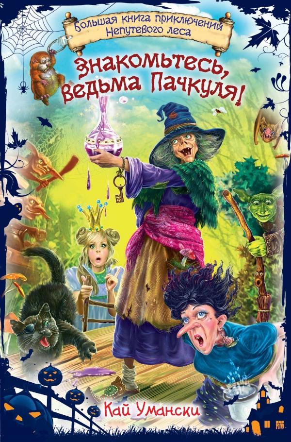 Знакомьтесь, ведьма Пачкуля! Большая книга приключений Непутевого леса Умански К.