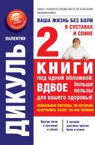 Дикуль В.И. - Ваша жизнь без боли в суставах и спине (оформление 2)' обложка книги
