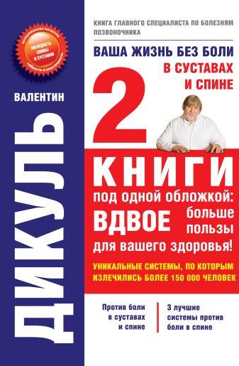 Дикуль В.И. - Ваша жизнь без боли в суставах и спине (оформление 2) обложка книги