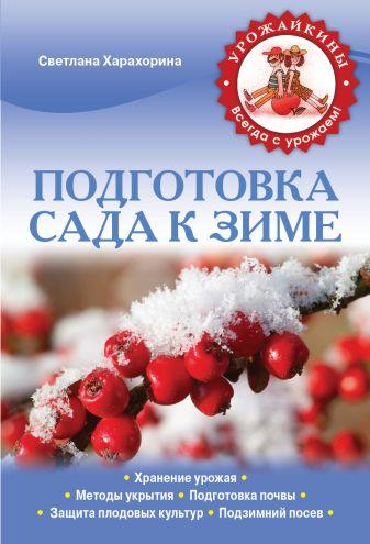 Харахорина С.Ю. - Подготовка сада к зиме (Урожайкины. Всегда с урожаем) обложка книги