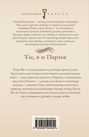 Ты, я и Париж Корсакова Т.