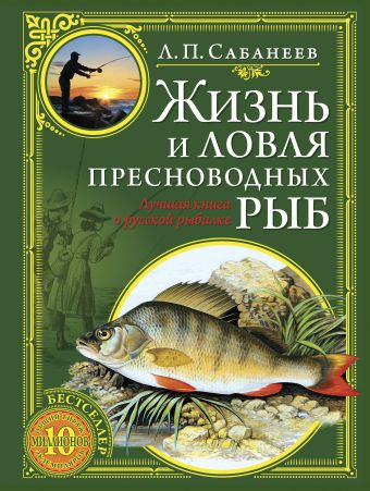 Жизнь и ловля пресноводных рыб (зеленая с золотым тиснением) Сабанеев Л.П.
