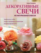 Токарева Е.А. - Декоративные свечи из натурального воска' обложка книги