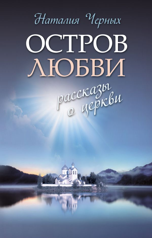 Остров любви: Рассказы о Церкви Черных Н.Б.