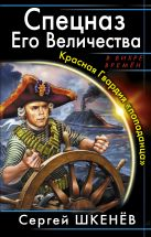 Шкенёв С.Н. - Спецназ Его Величества. Красная Гвардия попаданца' обложка книги