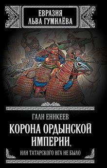 Корона Ордынской империи, или Татарского ига не было