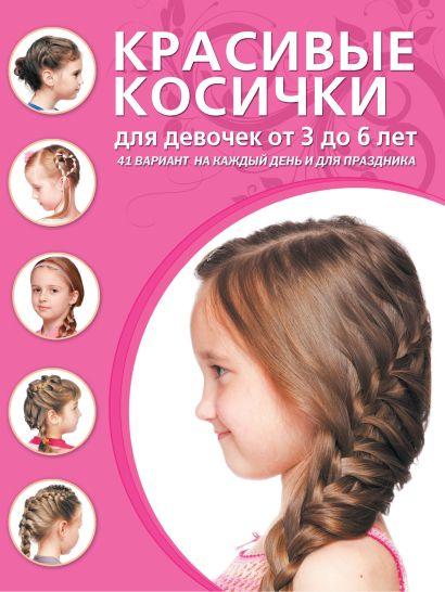 Красивые косички для девочек от 3 до 6 лет - фото 1
