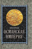 Петросян Ю.А. - Османская империя' обложка книги