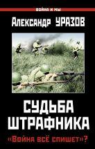 Уразов А.П. - Судьба штрафника. «Война всё спишет»?' обложка книги